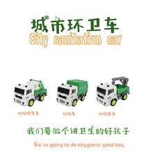 兒童玩具 電動萬向燈光環衛垃圾收集車 /6只/3C認證