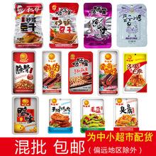 湖南特产零食仁仔咂咂嘴休闲食品组合肉类豆类 供超市批发配送
