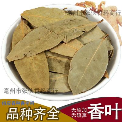 批发香料中药材 香叶 月桂叶调料调味品香料卤料炖肉料火锅农产品