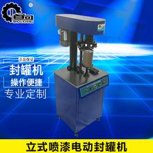 DFJ-160电动封罐机 玻璃瓶塑料罐封罐机 包装成型机械