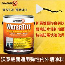 批发美国zinsser沃泰底面通用 内外墙乳胶漆弹性耐盐酸涂料招代理