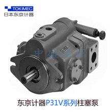 P100VR-11-CG-10-J 東京計器注塞泵
