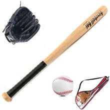 橡木铝合金儿童棒球套装 棒球棒+手套+棒球 送孩子的好礼品三件套