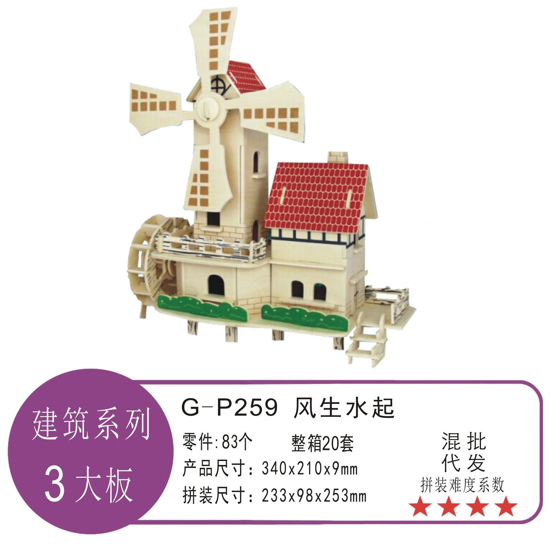 风生水起 底价促销 送广告录音  3D木制立体拼图拼板 DIY益智玩具