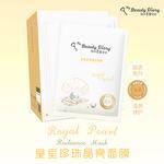 台湾制造正品我的美丽日记皇室珍珠晶亮面膜补水美白防伪1盒