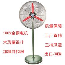 強力落地牛角扇大功率 家用電風扇工廠車間落地扇 純銅電機排風扇