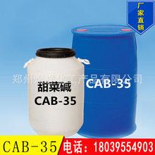 CAB-35椰子油起泡剂 椰油酰胺基丙基甜菜碱椰子油CAB日化发泡剂