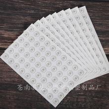可定做pvc透明不干胶标签封口贴 湿巾贴 空白 彩色印刷 不干胶贴