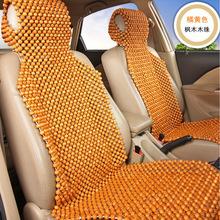 夏季熱銷汽車用品 汽車座墊座套 3色可選木珠方墊 汽車木珠坐墊