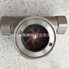 不锈钢水流指示器 内螺纹偏心叶轮视镜 蒸汽高温监流器 观察器