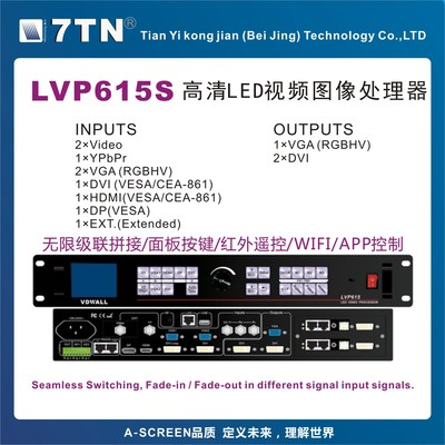VDWALL-LVP615S HD switcher,7TN LED HD video image processor