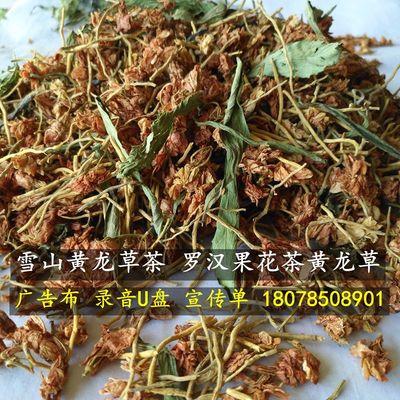 黄龙草茶  价格低的好货源