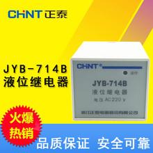 正泰液位控制器繼電器自動水位控制器JYB-714B (TGJY1)220V 380V