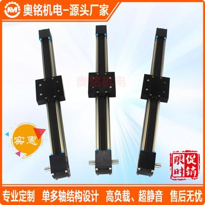 直线滑台 同步带直线模组 自动贩卖机线性滑台定位系统导轨B45S06