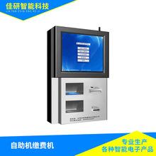 校园一卡通自助机缴费机圈存机ATM配件终端机 (简配机)银行对接