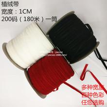 1CM 植絨帶 天鵝絨織帶單面/雙面植絨帶 3-50MM天鵝絲絨有帶彈力