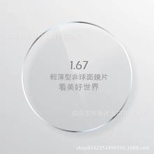 一件代發1.67樹脂超薄非球面鏡片 近視 老花散光加硬加膜廠家直銷