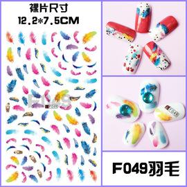F049-058 Jingjiamen Nail Polish Simulation Sticker Adhesive Nail Sticker Japanese Feather Sticker