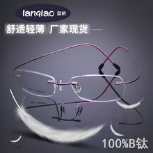 经典进口B钛诗乐款无框超轻眼镜架弯曲不变形大牌平光镜批发