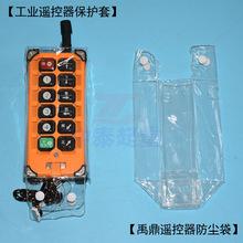 禹鼎遥控器配件 工业无线遥控器保护套 F21-E1B F23-A++防尘袋