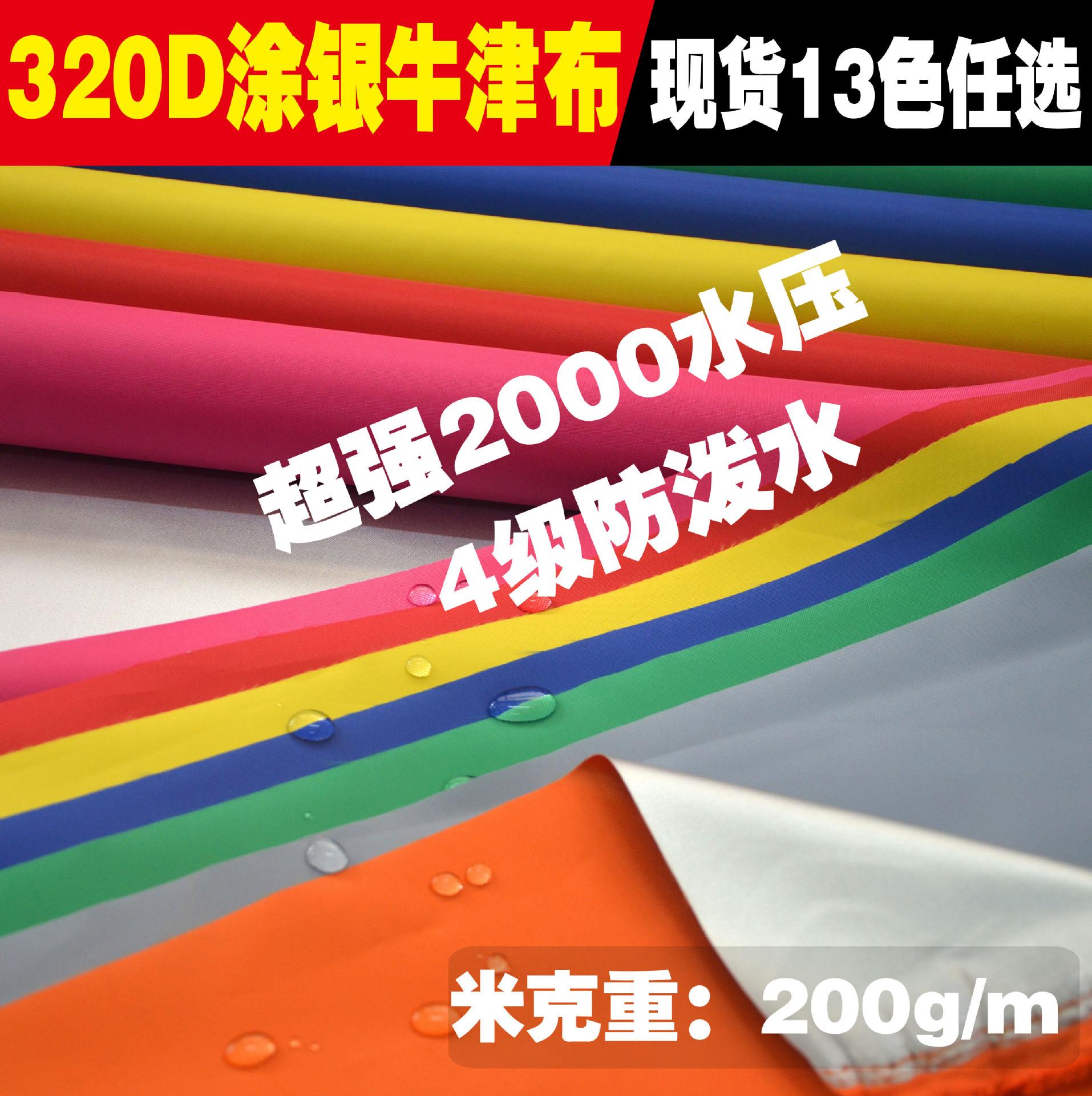 现货涤纶320D牛津布防水PU涂银布料  户外雨棚遮阳篷防晒纺织布料