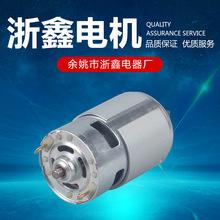 【厂家热销】高质量775微型直流电机 大量供应微型直流电机
