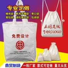 全棉創意手提廣告帆布袋定做禮品束口袋棉布袋手提帆布包定制logo