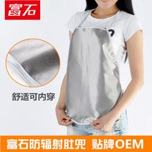 厂家批发防辐射服孕妇装孕妇防辐射衣服银纤维辐射服内穿肚兜