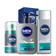 形象美男士控油补水保湿洗面奶男士洁面乳爽肤润肤凝露护肤品套装