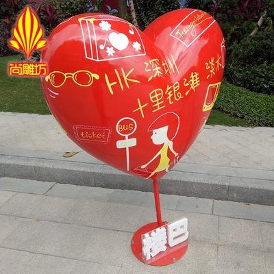 尚雕坊心形气球造型雕塑商业街美陈玻璃钢景观户外园林装饰定制