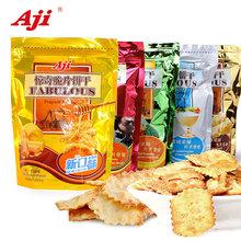 Aji尼西亚惊奇脆片饼干200g 马来西亚进口惊奇脆片零食批发