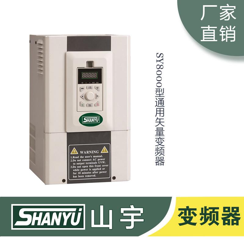 山宇SY8000型通用矢量变频器15KW