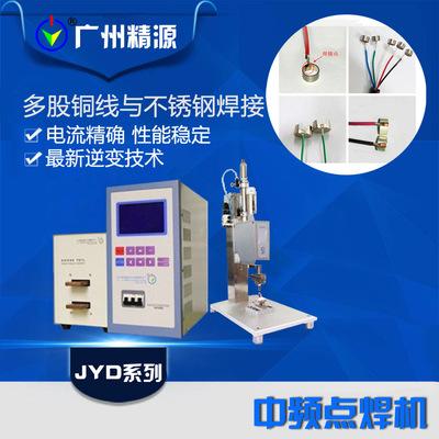广州精源JYEE 不锈钢与合金丝焊接 低碳钢点焊电源 精密焊接设备