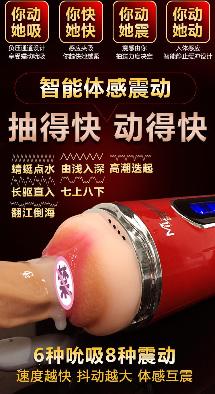 谜姬智能飞机杯互动发音叫床自慰器 喷水飞机杯成人用品性情趣用品