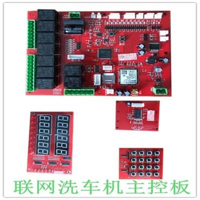 联网洗车机主控板远程后台管理售水机电路板广州品牌欣雨厂家