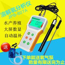 促销JPB-607A/便携式溶解氧分析仪/溶氧仪/DO仪/水产养殖测氧仪