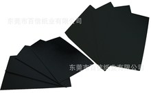 深圳黑色牛皮紙廠家供應450G喇叭墊片電聲用黑卡紙亦可作吊牌紙
