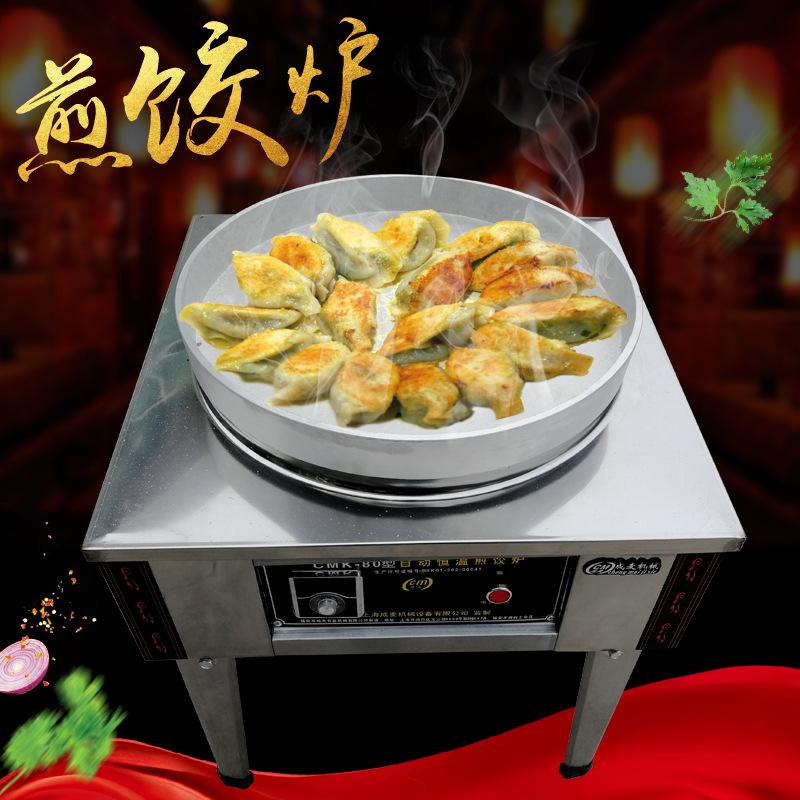 炊事设备 商用电饼铛水煎包炉煎饺炉自动恒温煎饼炉烙批发