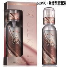 美国MOVO丝滑型润滑油水溶性便携房事按摩油可食用润滑剂批发代发