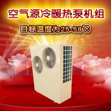 空氣源熱泵廠家供應  空氣源熱泵冷暖機組  節能環保