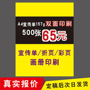 Free shipping 157 grams leaflet color page single page design printing design A4 color double-sided DM single page