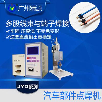 点焊机碰焊机汽车电子线焊接 汽车端片和多股电子线广州精源JYEE