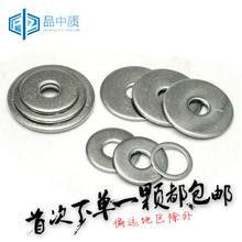正宗304不锈钢平垫片 超薄金属加大平垫圈 加厚平垫片M3-M22