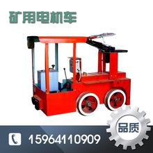 礦用輸送設備運行穩定3噸架線式電機車 廠家電瓶電機車 電機車