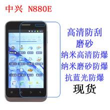 现货 中兴 N880E保护膜 U880E高清膜抗蓝光 防爆软膜 手机膜贴膜