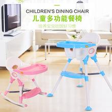 宝宝餐椅可折叠多功能便携式婴儿摇马餐椅吃饭学坐椅餐桌座椅子