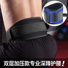 健身护腰 男深蹲护腰带举重硬拉健美训练运动束腰带收腹护腰带女