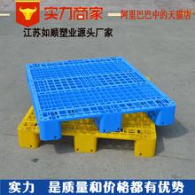 1210川字网格塑料托盘 蓝色塑料卡板 塑料栈板盘 塑料叉车托板