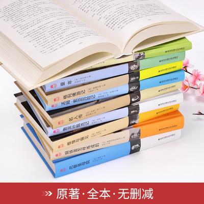 世界名著全套50部66册精装版 世界十大文学名著