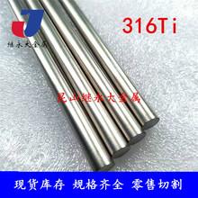 现货供应316Ti圆钢板材低碳耐腐蚀   1.4571不锈钢板棒材